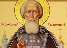 Кем был Сергий Радонежский?