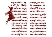 Какие виды письма существовали на Руси?