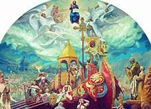 Когда произошло крещение Руси?
