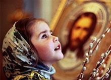 Как на Руси было принято православие?
