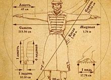 Какие меры длины были у древних славян?