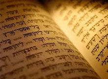 Что такое псалом?