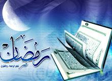 Что такое Рамазан?