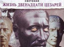 Когда появились первые биографии?