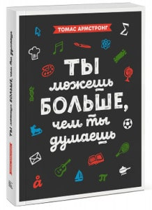 Книга Ты можешь больше, чем ты думаешь от МИФ в подарок за репост