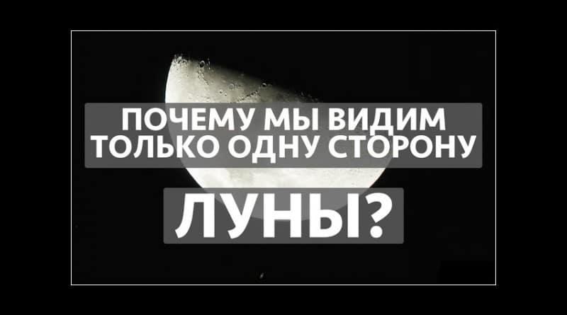 Почему не видна обратная сторона луны