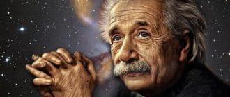 Эйнштейн заставка