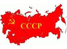 Что такое СССР?