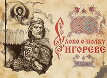 Можно ли установить имя автора «Слова о полку Игореве»?