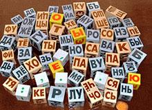 Знаете ли вы игры со словами?