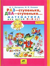 подготовка к школе Мытищи Петерсон